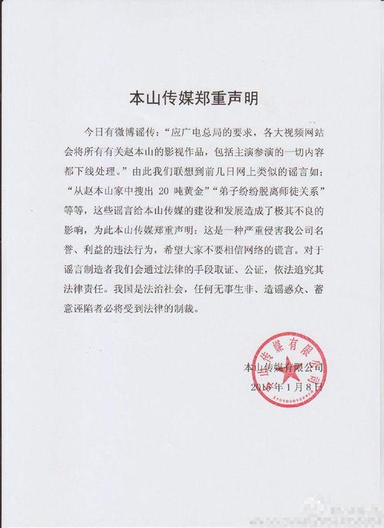 本山传媒发声明辟谣 众弟子转发力挺师傅资讯生活